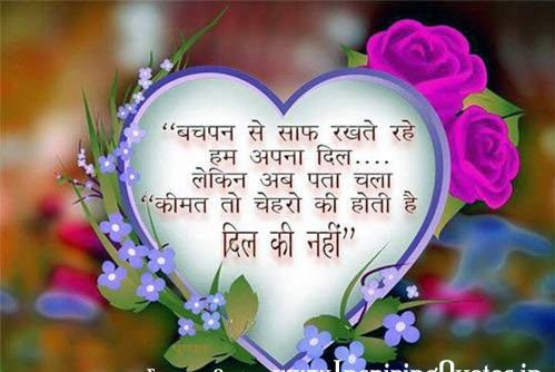 Best True Love Quotes In Hindi Images