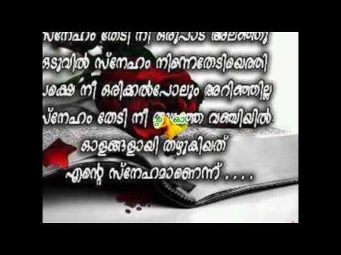 Love Quote Malayalam Photos Malayalam Love Failure Quotes