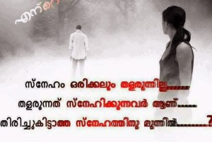 Malayalam Sad Love Quotes Facebook Image Share
