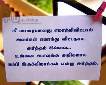 tamil motivational quotes photos facebook image share