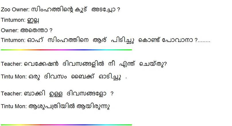 Malayalam fb image share archives page 16 of 39 facebook image share tintumon jokes in malayalam thecheapjerseys Gallery