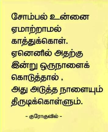 tamil fb image share archives page 19 of 40 facebook