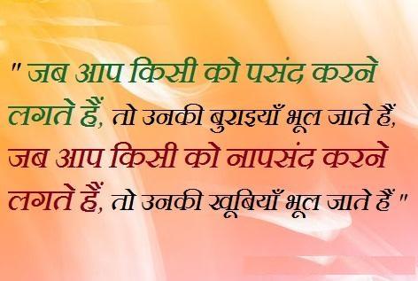 Best Hindi Life Shayari