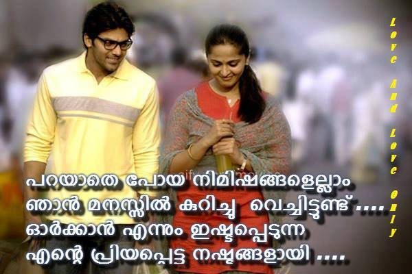 Romantic Love Quotes In Malayalam
