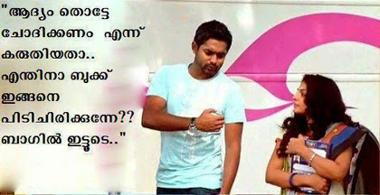 malayalam sad dialogues cover photo - photo #49