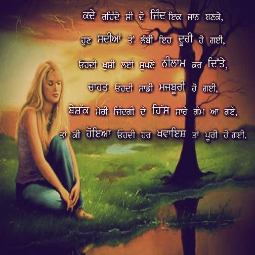 Love Sad Shayari Image Share