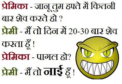 Funny Hindi Jokes Sms