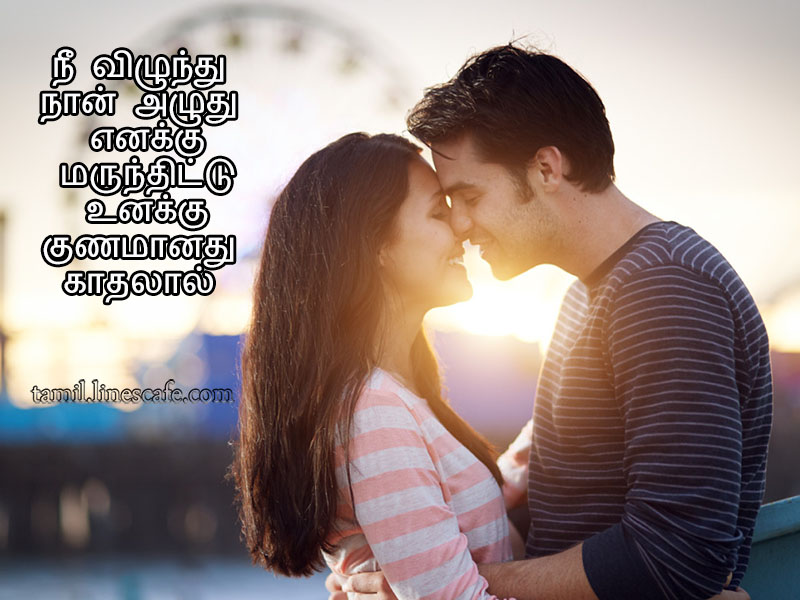 Tamil True Love Quotes Images For Facebook : Tamil FB Image Share Archives - Page 17 of 40 - Facebook Image Share
