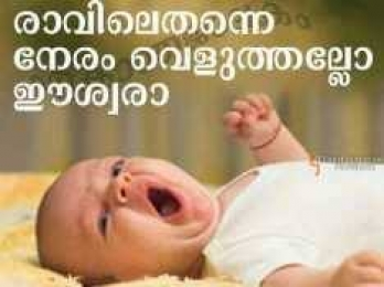 Malayalam fb image share archives page 15 of 39 facebook image share raavile thanne neram veeluthallo eeshwara baby thecheapjerseys Gallery