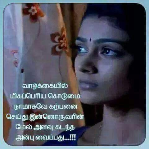 Sad Love Quotes With Images In Tamil : fb love quotes image share Archives - Page 6 of 15 - Facebook Image ...