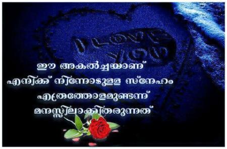 Beautiful Malayalam Quotes beautiful love quotes image share ...