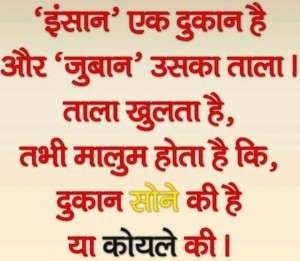 Attitude Quotes For Love In Hindi
