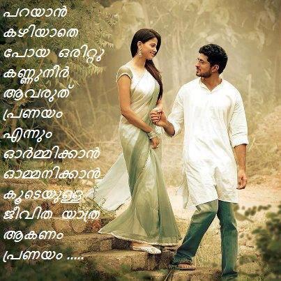 gallery for beautiful love quotes in malayalam