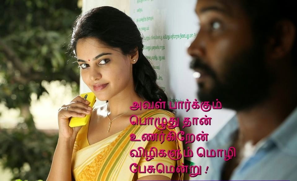 tamil love facebook picture message facebook image share