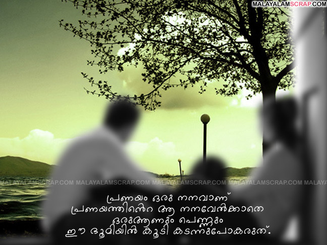 malayalam love words wallpapers - photo #5