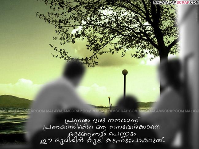 malayalam love words wallpapers - photo #5