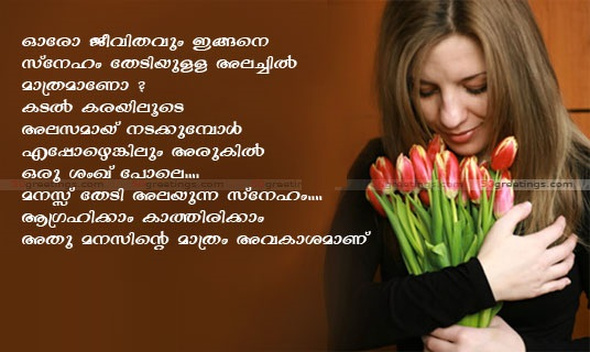 malayalam sad girl quote archives facebook image share