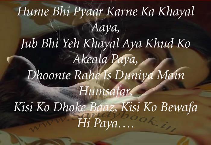 Hindi Bewafi Shayari Image