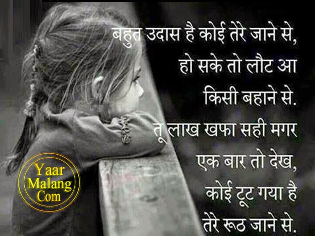 hindi sad love quotes facebook image share