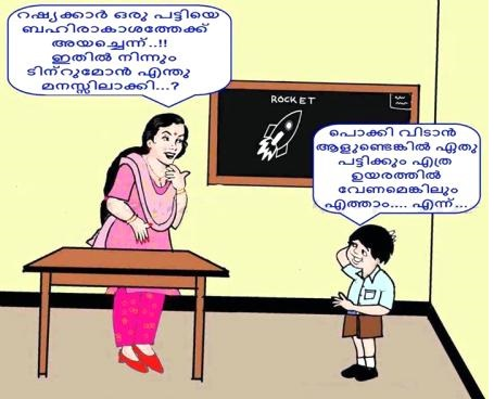 Teacher to student malayalam funny facebook image share teacher to student malayalam funny altavistaventures Gallery