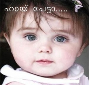Cute baby pic in malayalam facebook image share cute baby pic in malayalam altavistaventures Images