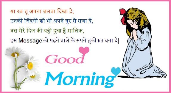 Good Morning Friends Shayari Wallpapers
