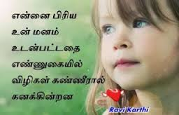 Tamil Sad Love Quotes tamil sad love quote - facebook image share