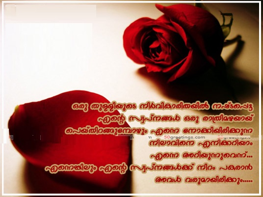 Pics Photos - Sad Friendship Quotes In Malayalam