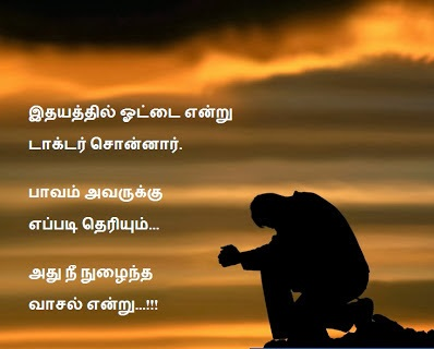 tamil love failure line facebook image share