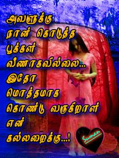 Tamil fb image share archives page 11 of 40 facebook image share love failure kavithai in tamil thecheapjerseys Images