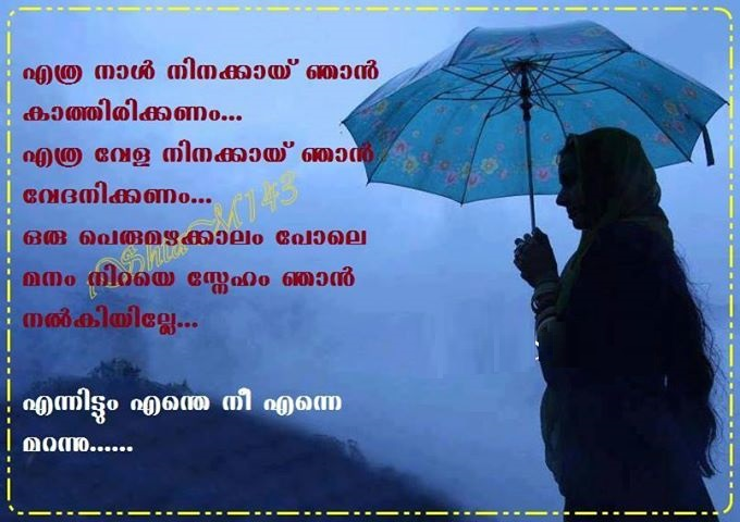 Heart Touching Malayalam Friendship Scraps | www.pixshark ...