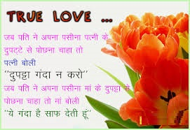 Love Life Quotes In Hindi