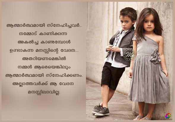 malayalam fb image share archives page 9 of 39