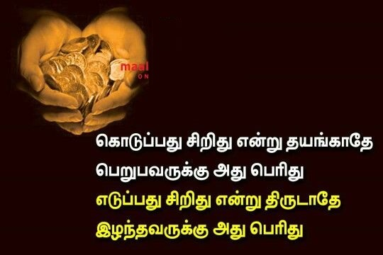 inspirational quotes in tamil archives facebook image share