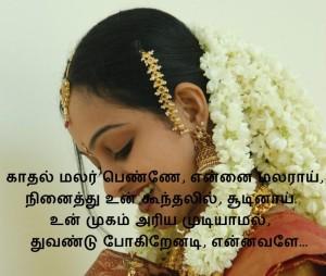 Tamil Girls Vekkam Kathal Kavidhai