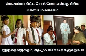 Amma : ADMK Tamil funny Line