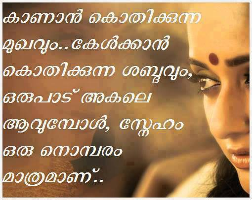 malayalam fb image share archives page 8 of 39