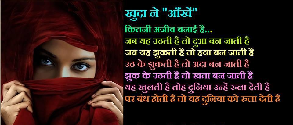 Eyes Quotes Shayari In Hindi