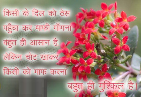 inspirational quotes in hindi archives facebook image share