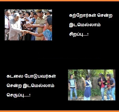 funny tamil fb shares archives   facebook image share