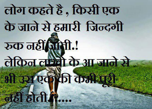 Nice Hindi Quotes On Love