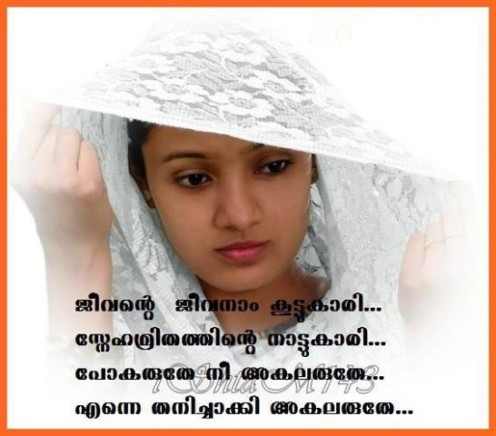 malayalam fb image share archives page 7 of 39