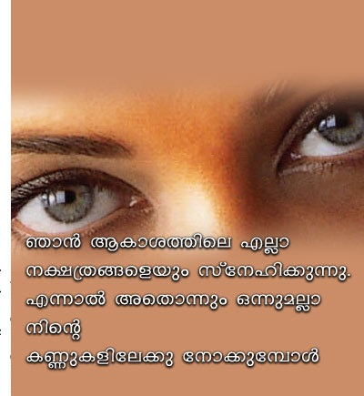 Sad Love Quote Malayalam