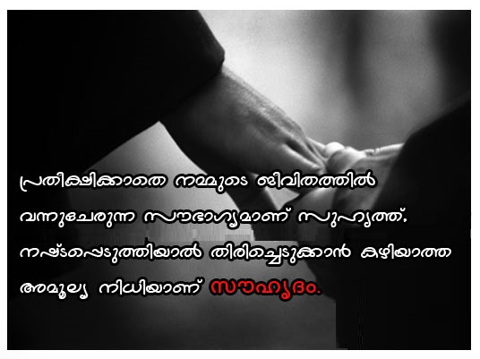 Malayalam FB Image Share Archives - Page 7 of 39 - Facebook