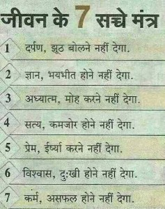 Hindi Great Tips On Life Images