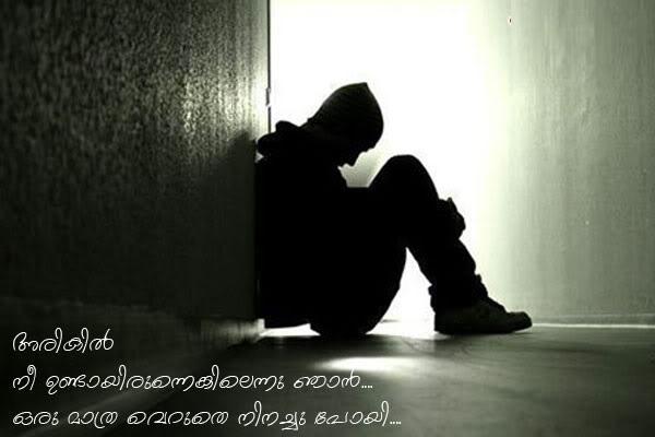 Love Scraps Malayalam
