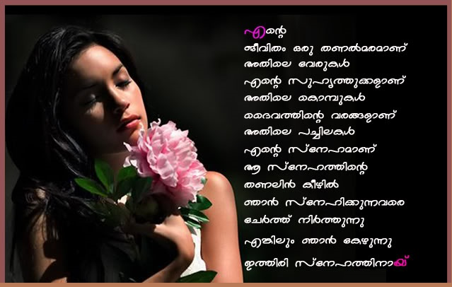 Malayalam Beautiful Love Thoughts