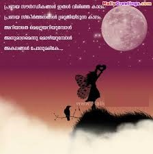 Cute Friendship Quotes Malayalam