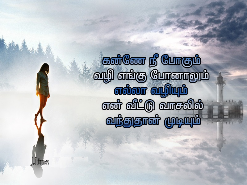 Feeling Of Lonely Boy Tamil Kavithai