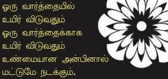 Tamil Cute Love Quote